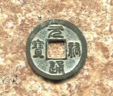 N SONG DYNASTY- EMPEROR CHE TSUNG, TITLE REIGN YUAN-YU (1086-93 AD) CASH, AE24