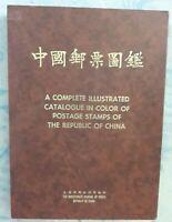 LIVRE DE REFERENCE COMPLET EN COULEUR DES TIMBRES CHINOIS DE 1865 A 1975.
