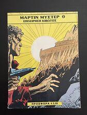 MARTIN MYSTERE EDIZIONE GRECA RACCOLTA N° 2