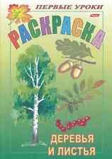 Раскраска. Деревья и листья / Ausmalbuch