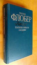 Gustave Flaubert Madame Bovary Salammbo Госпожа Бовари In Russian 1984 HC