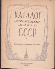 1949 Addition to the catalog of postage stamps of the Ussr in 1948
