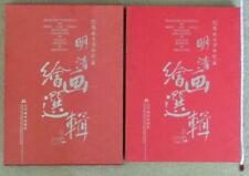SELECTED PAINTINGS OF MING & CHING DYNASTIES ~ COLLECTION OF PALACE MUSEUM RARE!