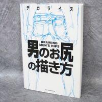 OTOKO NO OSHIRI NO KAKIKATA Drawing Men's Hips Manga Art Guide Book 73*