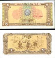 CAMBODIA 1 RIEL 1979 P 28 GEM UNC