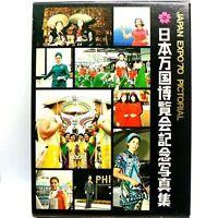 Japan World Exposition Commemorative Photo Album (1970)