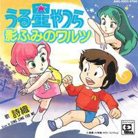 Shiori Urusei Yatsura Kagefumi's Waltz LP Japan