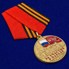 MEDAL 75 years of Victory For participation in the parade WAR 2
