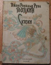 Russian Book Hobbit Tolkien Child Kid Old Vintage Rare Children Big Fairy Tales