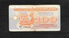 UKRAINE #88a 1991 VG USED 100 KARBOVANTSIV BANKNOTE NOTE PAPER MONEY CURRENCY