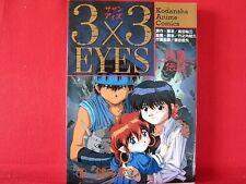 3x3 Eyes OVA Seima Densetsu Kagi no Shou #2 Full Color Manga / Yuzo Takada