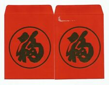 ASIA COMMERCIAL FINANCE  VINTAGE  ANG POW RED PACKET x 2pcs