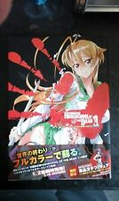 High School of the Dead vol 1 Full Colour Japanese Edition Adult (Paperback 2011