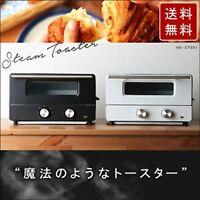 HIRO IO-ST001 White JAPAN stylish design steam toaster oven NEW