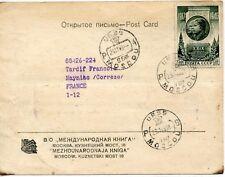 URSS / RUSSIAN / RUSSIE / TIMBRE SEUL SUR CARTE / MOSCOU POUR MAYNIAC 1948