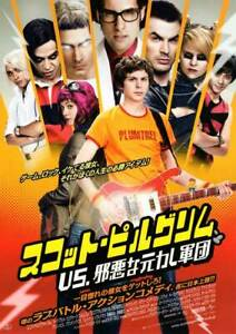 SCOTT PILGRIM VS THE WORLD 11x17 Movie Poster [JP] - Licensed | New | USA |  [A]