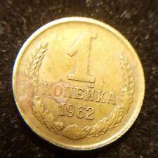 1962 Russia 1 kopek Russian Soviet coin Stalin times