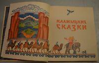 KALMYK FAIRY TALES SOVIET VINTAGE KALMYTSKIE SKAZKI RUSSIAN KIDS BOOK 1982 USSR