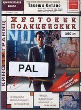 Sono otoko, kyobo ni tsuki Zhestokiy politseyskiy DVD PAL.Lang. Japanese,Russian