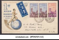 INDIA - 1951 1st ASIAN GAMES - FDC AIR MAIL