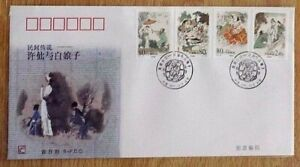 China 2001-26 Folk Legend Xu Xian Lady Bai stamps 許仙 白娘子, FDC B