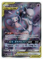 Pokemon card SM11 097/094 Mewtwo & Mew GX SR Miracle Twins Japanese