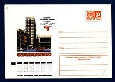 "RUSSIA-UNIONE SOVIETICA - 1976 - Int. Post. - TBILISI GEORGIA. HOTEL ""Iveria"". G"