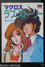 JAPAN Macross LOVE STORY Haruhiko Mikimoto Art book OOP