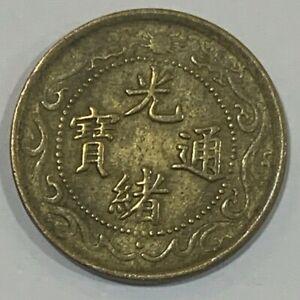 China QING DYNASTY Guang Xu Zhong Bao Machine Struck Coin - Without hole