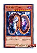 YUGIOH x 3 Schwarzschild, the Limit Dragon - Common - JOTL-JP015 JAPANESE Japane