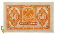 1919 Russia East Siberia 50 Kopeks (VF+) Very Fine Plus Condition