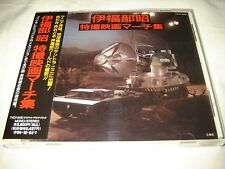 Compilation of Akira Ifukube Movie Marches GODZILLA TYCY-5412 OBI Japanese CD
