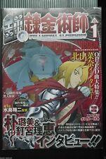 JAPAN TV Anime Fullmetal Alchemist Official Fan Book vol.1