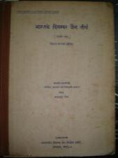 INDIA - HINDU  RELIGIOUS - BHARAT KE DIGAMBER JAIN TIRTH - PART II BIHAR BENGAL