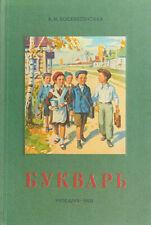 Букварь - Воскресенская Александра Text Book on Russian Language ABCbook