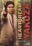 The Heartbreak Yakuza DVD NEW