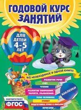 Годовой курс занятий для детей 4-5 лет (+ наклейки)   Russische Bücher