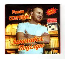 Ukrainian CD - Roman Scorpion Fell in love - Роман Скорпіон Закохався
