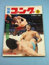 Don Leo Jonathan Bill Robinson 1970 japan Wrestling Magazine baba