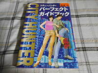 USED ​​CITY HUNTER Perfect Guide book TSUKAWA HOJO Fan book Art Material SH86