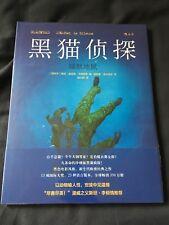 BLACKSAD L'ENFER, LE SILENCE EDITION CHINOIS CHINESE BD COMIC BOOK GUARNIDO