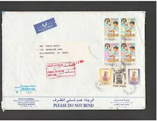 BAHRAIN: BH-03 / COMMERCIAL COVER-FULL EDUCATION SET & OTHERS -Offered AS-IS