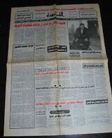 Newspaper arabic Iraq, December 1st 2002. Last months of Saddam regime in Iraq