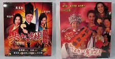 HK VCD Stephen Chow Comedy -  Forbidden City Cop &  Fight Back to School III