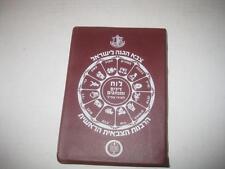 "5749 DIARY and CALENDAR for ISRAELI ARMY SOLDIERS לוח לחיילי צה""ל לשנת תשמ""ט"