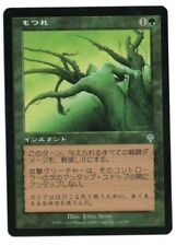 Tangle MTG INV Invasion Japanese NM-