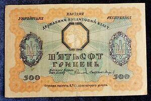 500 hryvnia 1918 Original Bon