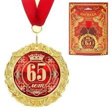 Medaille in einer Wunschkarte Geschenk Souvenir auf russisch 65 Лет 65 Jahre