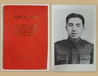 1973 In Russian DPRK book by Kim Il Sung. Japanese militarism. Korea Propaganda