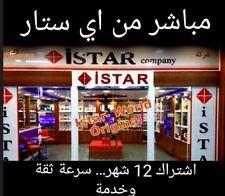 IStar Korea Code 12 Month ONLINE TV كود مباشر من ايستار GOLD VERSION  سرعة ثقة